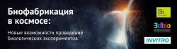 11 апреля 2018  ⇒  Симпозиум «Биофабрикация в космосе: новые возможности проведения биологических экспериментов»