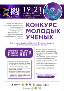 19-21 февраля 2018 ⇒ Конкурс молодых ученых
