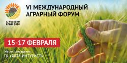 VI Международный аграрный форум «АгроЭкспоКрым»