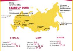 Открыт прием заявок на конкурс Open Innovation Startup Tour 2018