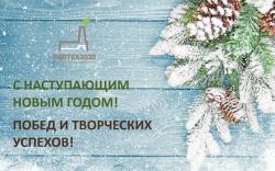 20 декабря 2017 года состоялось общее годовое собрание ТП «БиоТех2030»