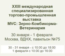 Всероссийское агрономическое совещание, г.Москва ВДНХ