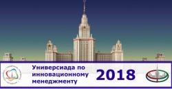 Экономический факультет МГУ приглашает принять участие в Универсиаде по инновационному менеджменту