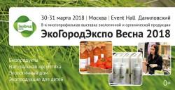«ЭкоГородЭкспо Весна 2018» открывает новые горизонты