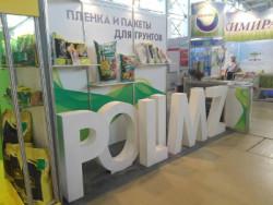 Инновационный продукт «Полимиз» «Умная бумага» получил официальный статус биоразлагаемости