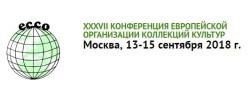 13-15 сентября 2018  ⇒ XXXVII конференция  Европейской организации коллекций культур (ECCO)