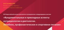 29-31 октября 2018 ⇒  XVII Всероссийский конгресс диетологов и нутрициологов с международным участием