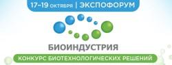 17–19 октября 2018  Международная выставка-конкурс «Биоиндустрия»