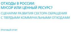 Отходы в России: мусор или ценный ресурс? Сценарии развития сектора обращения с твердыми коммунальными отходами