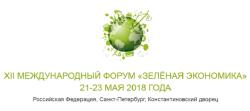 21-23 мая 2018  ⇒ XII Международный Форум «Зеленая экономика» _
