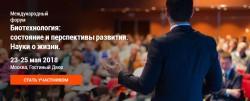 Примите участие в сессиях ТП «БиоТех2030» в рамках форума «Биотехнология: состояние и перспективы развития. Науки о жизни»