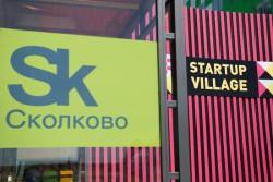 В «Сколково» пройдет крупнейшая в СНГ конференция для стартапов Startup Village