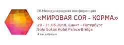 29-31 мая в Санкт-Петербурге пройдет IV Международная конференция «Мировая соя – Корма»