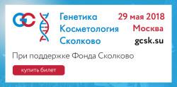 29 мая 2018 Москва⇒ Конференция «Генетика. Косметология. Сколково»