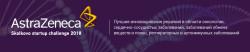 Международная биофармацевтическая компания «АстраЗенека» объявляет о запуске корпоративной акселерационной программы на площадке Фонда «Сколково»
