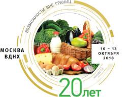 10-13 октября, Москва, ВДНХ ⇒ XX выставка «Золотая осень»