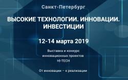 12-14 марта 2019 ⇒  Выставка и конкурс инновационных проектов  HI-TECH