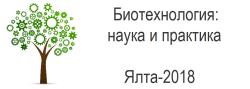 17-21 сентября  2018 года, г. Ялта (Крым) ⇒ VI международная научно-практическая конференция  «Биотехнология:  наука и практика»