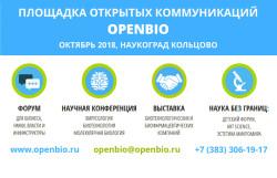 23-25 октября 2018 года, наукоград Кольцово, Новосибирская область⇒ Площадка открытых коммуникаций OpenBio-2018