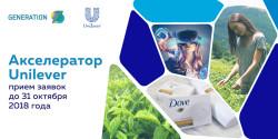 25 сентября пройдет GENSTalks: Акселератор Unilever в Москве