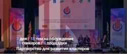 ПАРТНЕРСТВО ДЛЯ РАЗВИТИЯ КЛАСТЕРОВ 2018