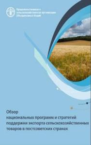 ФАО консультирует по стратегиям поддержки экспорта сельскохозяйственных товаров в постсоветских странах