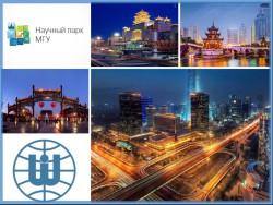 Первый китайско-российский конкурс инноваций и предпринимательства