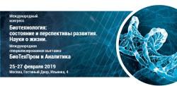 25-27 февраля 2019  ⇒  Международный конгресс Биотехнология: состояние и перспективы развития. Науки о жизни.