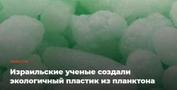 Израильские ученые создали экологичный пластик из планктона
