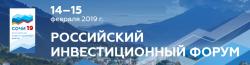 14–15 февраля 2019 года, Сочи ⇒ РОССИЙСКИЙ ИНВЕСТИЦИОННЫЙ ФОРУМ