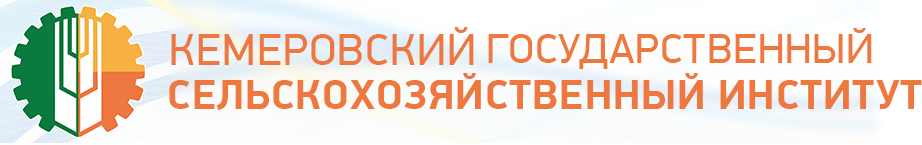 Кемеровский ГСХИ