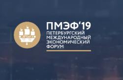 6 — 8 июня 2019 года  ⇒  Петербургский международный экономический форум
