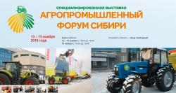 13 – 15 ноября  2019 года  —  Агропромышленный форум Сибири