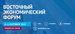 4 — 6 сентября 2019 года  ⇒  V Восточный экономический форум