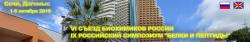 1 — 6 октября 2019 года  ⇒  VI Съезд биохимиков России и IX Российский симпозиум «Белки и пептиды»