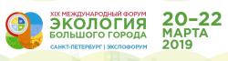 20–22 марта 2019  —  XIX Международный форум «Экология большого города»