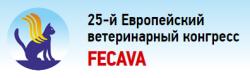 4 — 7 сентября 2019 года  —  25-й Европейский ветеринарный конгресс FECAVA 2019