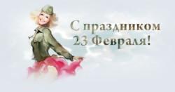 Команда платформы поздравляет с 23 февраля!