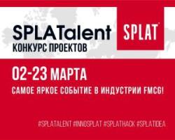 Конкурс SPLATalent