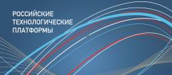 Брошюра «Российские Технологические Платформы» на русском и английском языках