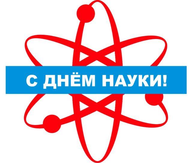 den_nauki_2014-640x543
