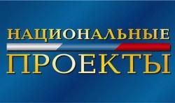 Путин заявил, что результаты нацпроектов станут видны уже к концу 2019 года