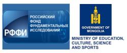 Российско-монгольский конкурс 2019 года на лучшие проекты фундаментальных научных исследований