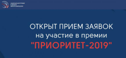 Национальная премия в области импортозамещения «Приоритет — 2019″