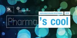 Pharma's cool – программа от мировых лидеров в области фармацевтики и биотеха пройдет в мае в Сколково