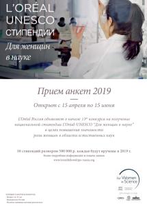 Национальные стипендии L'OREAL-ЮНЕСКО «Для женщин в науке»