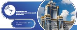 с 23 по 27 сентября 2019 года, Саранск ⇒ 2-й Российский Микробиологический Конгресс