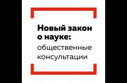 Минобрнауки России запускает обсуждение будущего законопроекта «О научной и научно-технической деятельности в Российской Федерации»