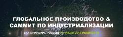 Денис Мантуров рассказал Владимиру Путину о ходе подготовки к GMIS