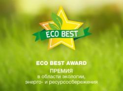 Премия в области экологии, энерго- и ресурсосбережения ECO BEST AWARD 2019